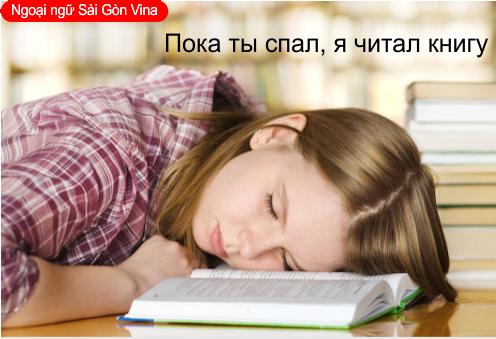 """SGV, Biểu thị thời gian trong tiếng Nga với từ """"когда"""" và """"пока"""""""
