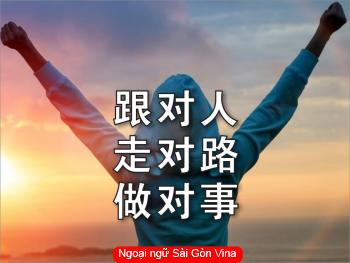 SGV, Cách dùng từ 对路 trong tiếng Hoa