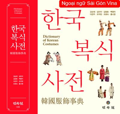 Danh từ 사전 trong tiếng Hàn