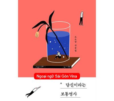 các dạng danh từ trong tiếng Hàn