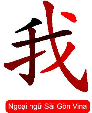 Cách viết chữ tôi trong tiếng Trung