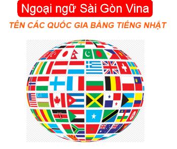 SGV, Tên các quốc gia bằng tiếng Nhật