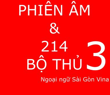 Phiên âm Hán Việt và ý nghĩa của 214 bộ trong tiếng Trung (P3)