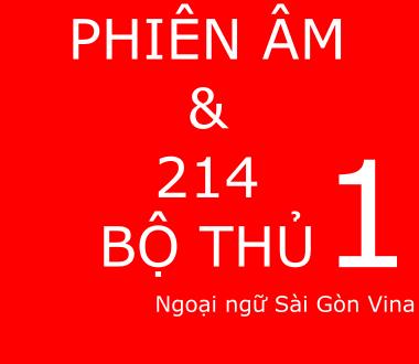 Phiên âm Hán Việt và ý nghĩa của 214 bộ trong tiếng Trung (P1)
