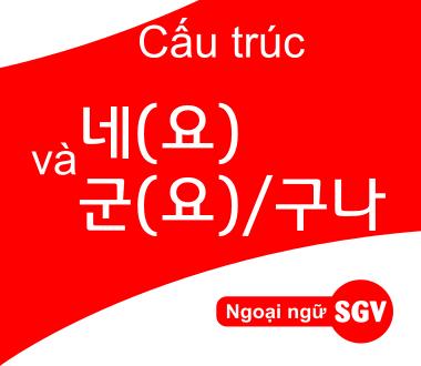 Cấu trúc tiếng Hàn đuôi 네(요) và 군(요)/구나