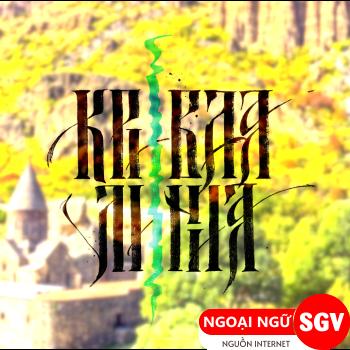 Sài Gòn Vina, Một số giới từ trong tiếng Nga